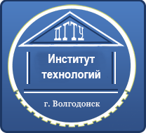 Институт технологий (филиал) ДГТУ в г.Волгодонске